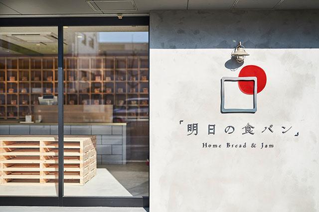 明日の食パン芦屋店