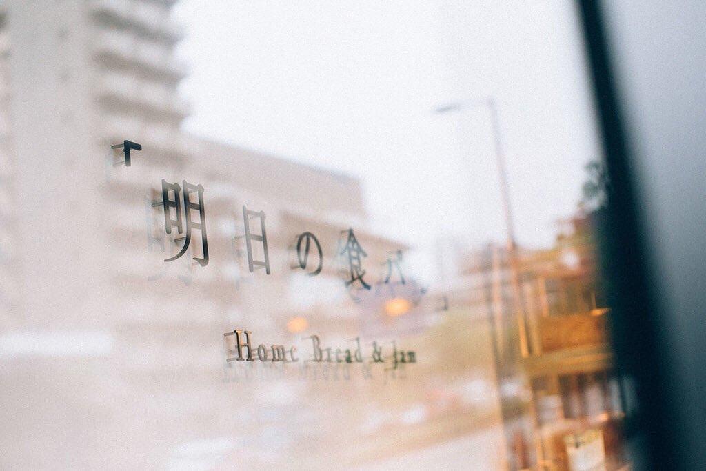 明日の食パン福島店